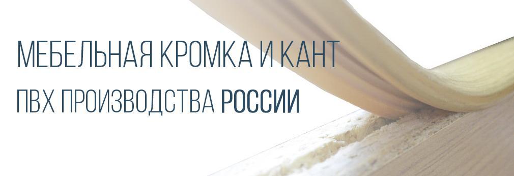ПВХ производства России
