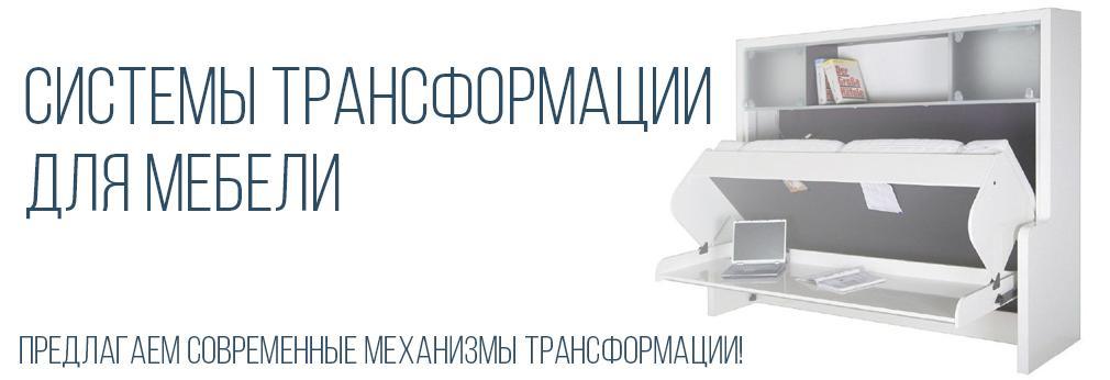 Системы трансформации для мебели